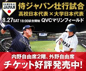 侍ジャパン壮行試合 高校日本代表×大学日本代表 チケット発売中