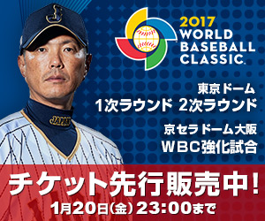 WBC ticket Advance Purchase