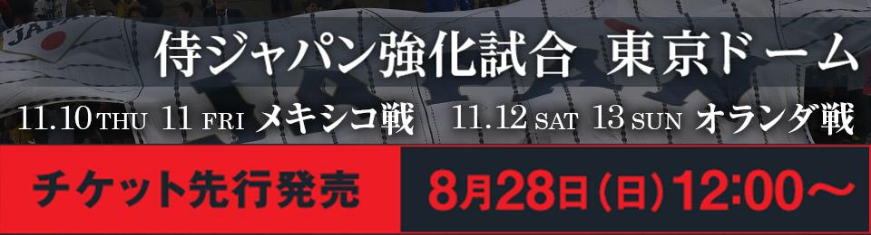 侍ジャパン強化試合チケット先行販売