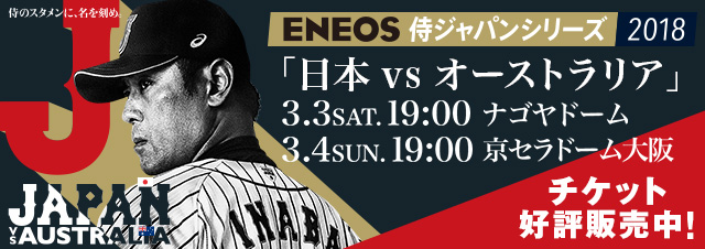 "Under ENEOS SAMURAI JAPAN series 2018 ""Japan vs. Australia"" ticket favorable reception sale"