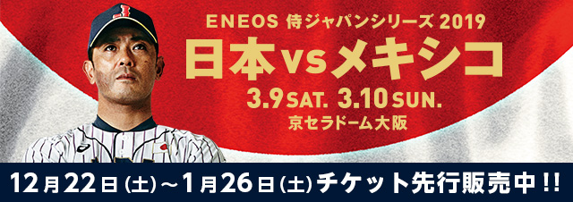 ENEOS侍ジャパンシリーズ2019 チケット先行販売中