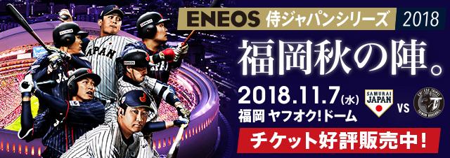 ENEOS 侍ジャパンシリーズ2018 「日本 vs チャイニーズ・タイペイ」 チケット好評販売中