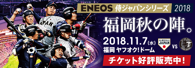 "Under ENEOS SAMURAI JAPAN series 2018 ""Japan vs. Chinese Taipei"" ticket favorable reception sale"