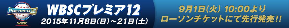 WBSC世界野球プレミア12ローソンチケットにて9月1日(火)10:00より先行販売!
