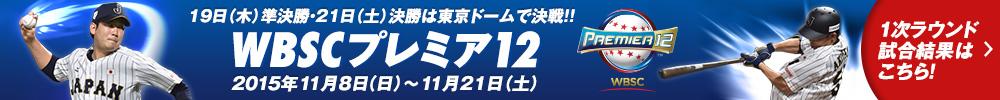 世界野球WBSCプレミア12 2015年11月8日(土)~21日(日)19日(木)・21日(土)は東京ドーム