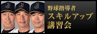 侍ジャパン「野球指導者スキルアップ講習会」