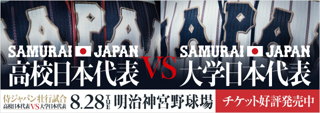 SAMURAI JAPAN Send-off Match Japan High School National Team vs. Japan Collegiate National Team ticket General Purchase