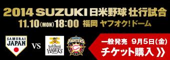 2014 SUZUKI 日米 壮行試合