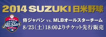2014 SUZUKI 日米