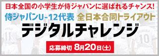 U-12デジタルチャレンジ