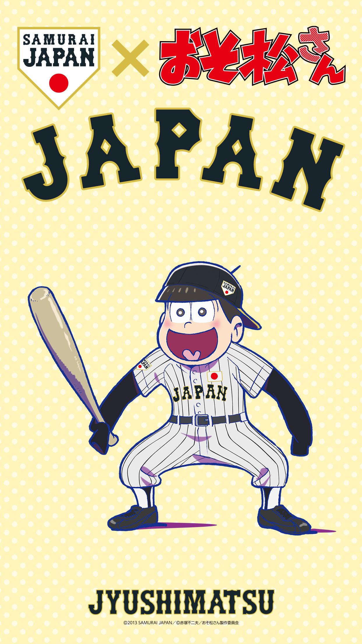 3月5日ナゴヤドーム オリジナル待ち受けプレゼント アイコトバ 侍ジャパン キャンペーン