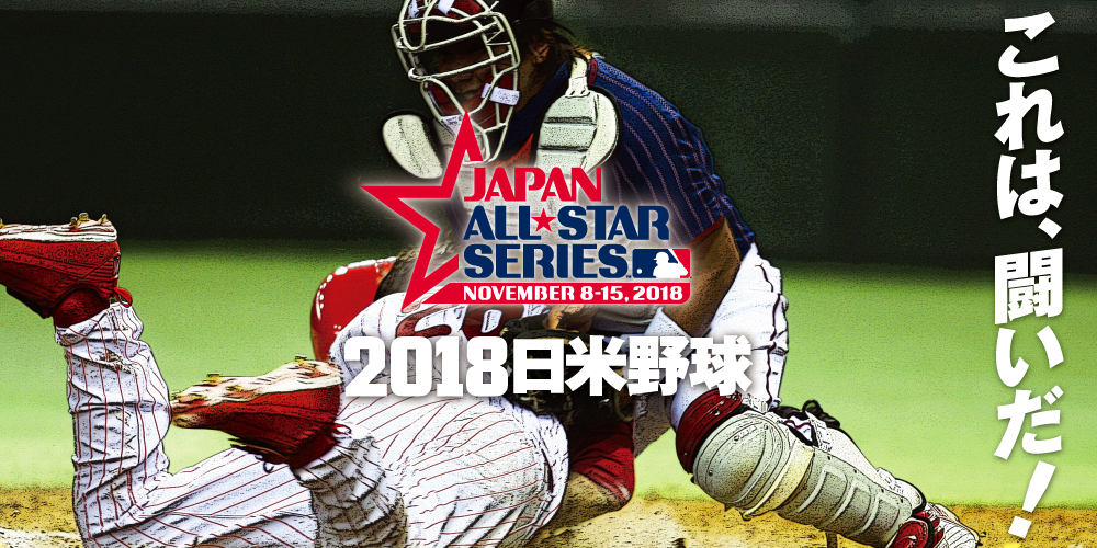 2018 ALL STAR SERIES