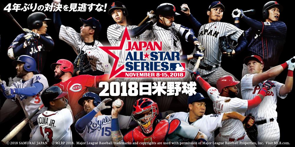 2018 ALL STAR SERIES